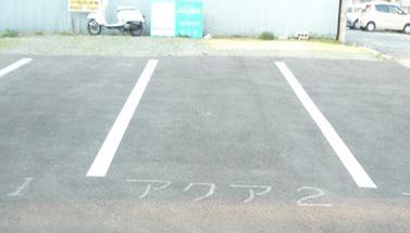 アクア整骨院 第一駐車場